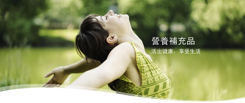 Health Supplement-chi