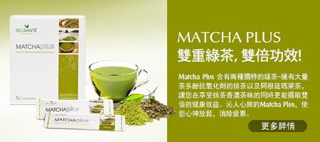 MATCHAplus
