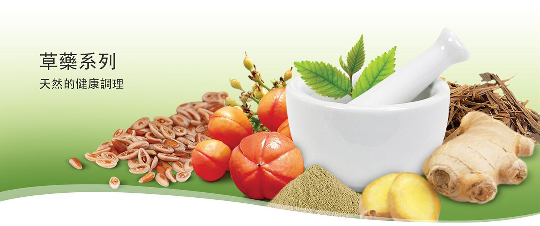 Herbal Series-chi