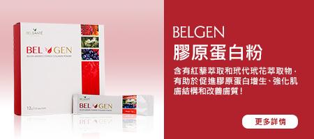 BELSANTE_BELGEN_膠原蛋白粉