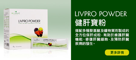 BELSANTE_LIVPRO _POWDER_健肝寶粉