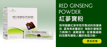 BELSANTE_RED GINSENG POWDER_紅蔘寶粉