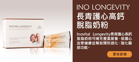 ino_LONGEVITY 長青護心高鈣脫脂奶粉
